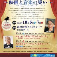 第42回日本死の臨床研究会年次大会プレ企画