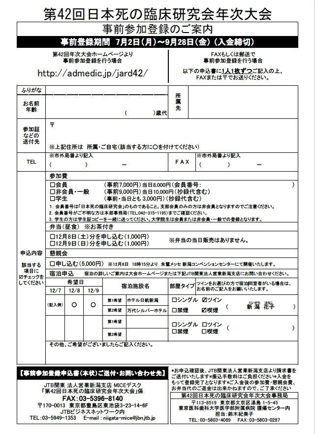 第42回日本死の臨床研究会年次大会