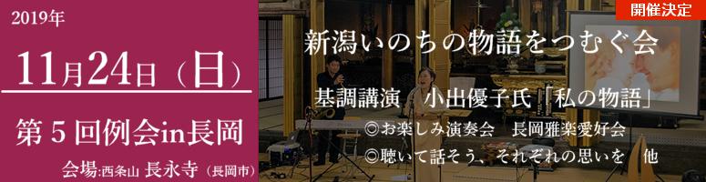 第5回新潟いのちの物語をつむぐ会例会in長岡