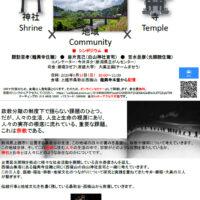 「神社」×「地域」×「寺」シンポジウム開催のご案内